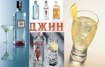 Об алкогольном джине