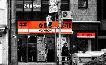 Ресторан быстрого питания Yoshinoya в Японии