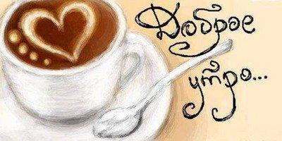 У многих утро начинается с кофе