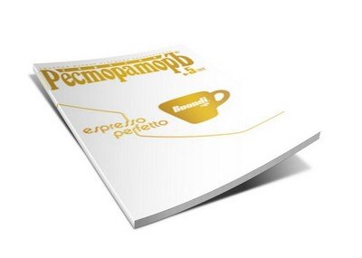 Журнал «Ресторатор» - издание для успешных рестораторов