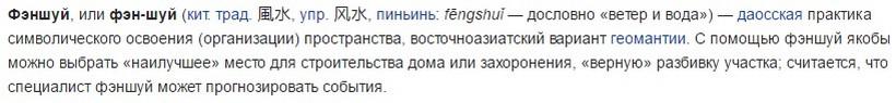 Что такое фэн-шуй по Википедии?